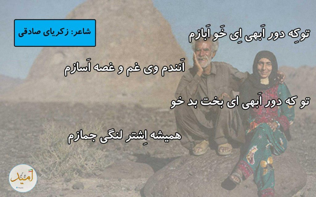 شعر محلی جنوب کرمان