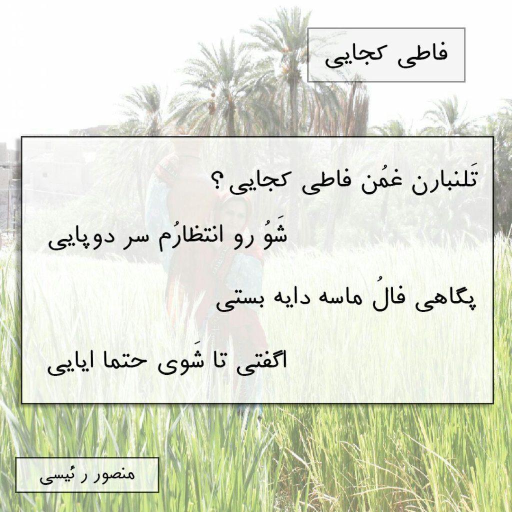 شاعر منصور رئیسی