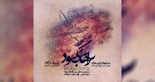 حسین نظری دانلود آلبوم ترانه های کبود