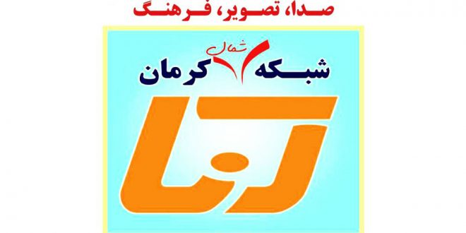 شبکه شمال کرمان درخواست مردم پنج گنج از مدیر شبکه کرمان