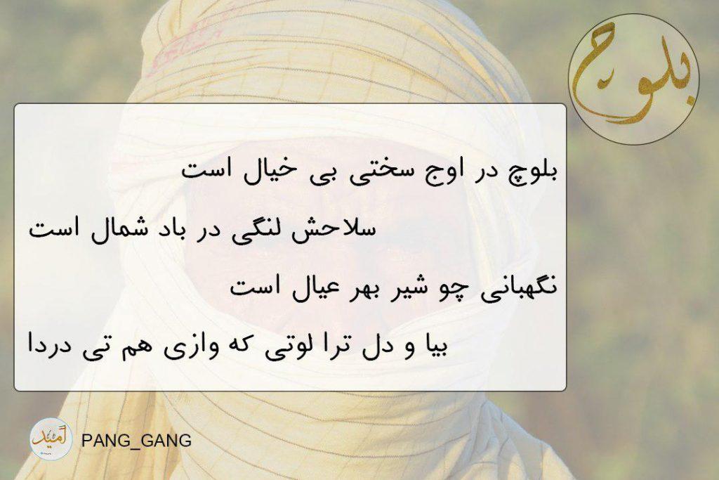 شاعران رودبار