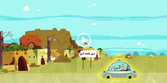شهر قلعه گنج انیمیشن قلعه گنج