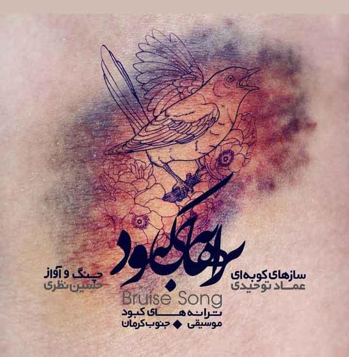عماد توحیدی دانلود آلبوم ترانه های کبود
