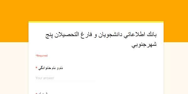 دانشجویان جنوب کرمان شناسایی و استخدام دانشجویان
